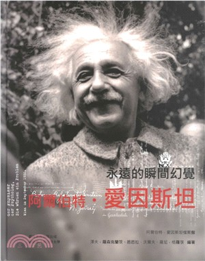 阿爾伯特‧愛因斯坦:永遠的瞬間幻覺