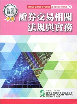證券交易相關法規與實務(107年版)-證券商業務員資格測驗適用(學習指南與題庫1)