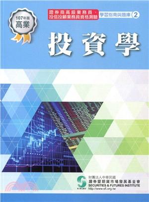 投資學(107年版)-高業.投信投顧業務員資格測驗適用(學習指南與題庫2)