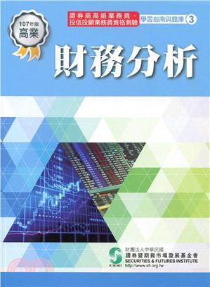 財務分析(107年版)-高業.投信投顧業務員資格測驗適用(學習指南與題庫3)
