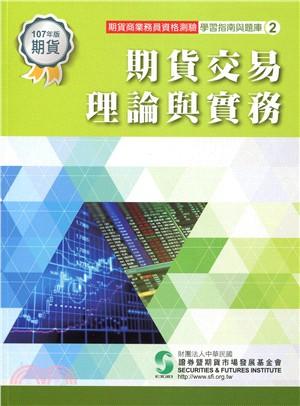 期貨交易理論與實務(107年版)-期貨商業務員資格測驗(學習指南與題庫2)