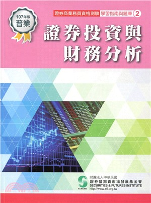 證券投資與財務分析(107年版)-證券商業務員資格測驗適用(學習指南與題庫2)