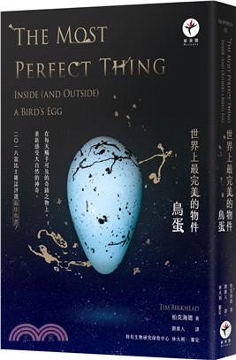 世界上最完美的物件 : 鳥蛋