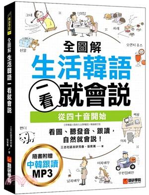 全圖解生活韓語一看就會說:從四十音開始,看圖、聽發音、跟讀,自然就會說!(附MP3光碟)