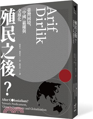 殖民之後?:臺灣困境、中國霸權與全球化