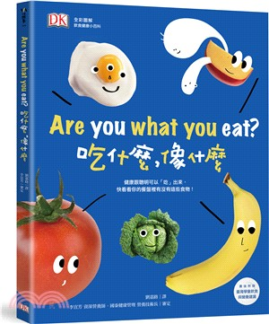 Are you what you eat? 吃什麼,像什麼