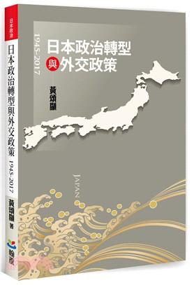 日本政治轉型與外交政策(1945-2017)