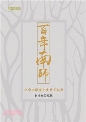 百年南師:紀念南懷瑾先生百年誕辰