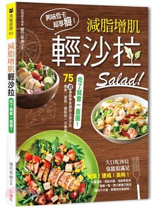 減脂增肌輕沙拉,吃了就會一直瘦!:75道清爽零負擔的主食沙拉,瘦身×減脂×練肌肉一次達成!