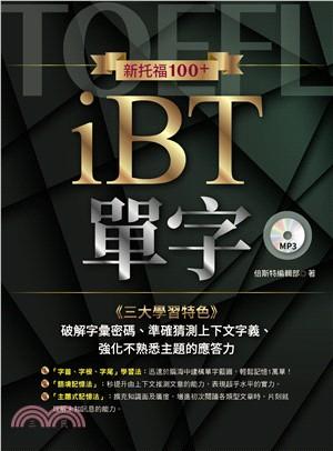 新托福100+ iBT單字
