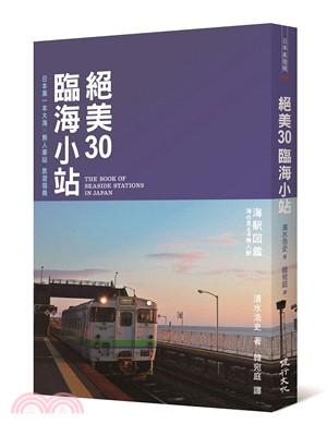 絕美30臨海小站:日本第一本大海 ╳ 無人車站旅遊指南