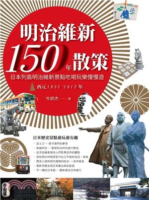 明治維新150年散策. 西元1835-1912年 : 日本列島明治維新景點吃喝玩樂慢慢遊