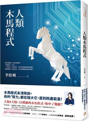 人類木馬程式