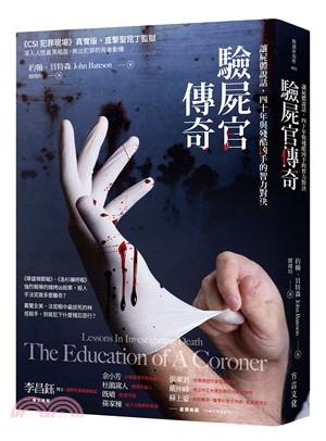 驗屍官傳奇:讓屍體說話,四十年與殘酷凶手的智力對決