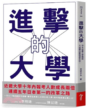 進擊的大學 :  日本近畿大學親授大逆轉的戰略廣告術! = The revolution of Kindai /