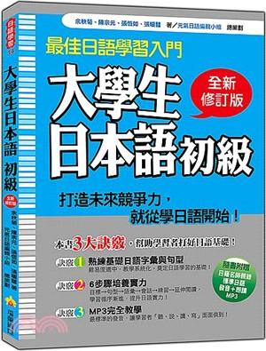 大學生日本語初級