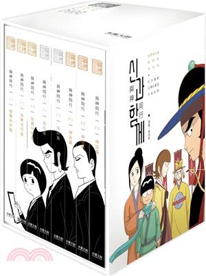 《與神同行》台灣收藏版套書(共八冊)