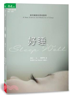 好睡 : 新的睡眠科學與醫學 = Sleep well : a new science and medicine of sleep