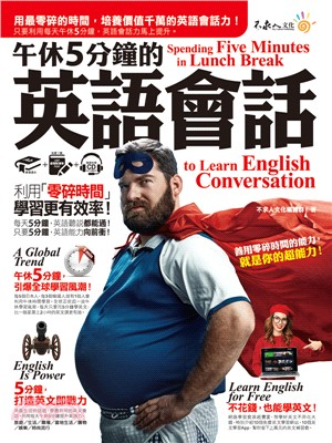 午休5分鐘的英語會話課 = Spending five minutes in lunch break to learn english conversation