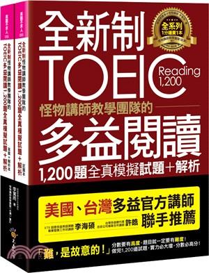 全新制怪物講師教學團隊的TOEIC多益閱讀1,200題全真模擬試題+解析