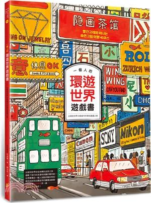 一個人的環遊世界遊戲書 : 出發到世界35個城市的尋找圖畫之旅
