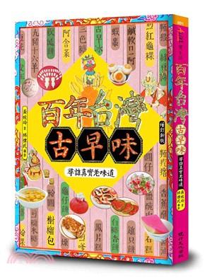 百年臺灣古早味 : 尋訪真實老味道