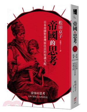 帝國的思考 : 日本帝國對臺灣原住民的知識支配