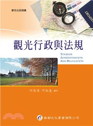 觀光行政與法規 = Tourism administration and regulation