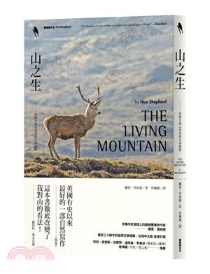 山之生 : 一段終生與山學習的生命旅程