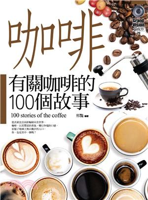 有關咖啡的100個故事 = 100 stories of the coffee