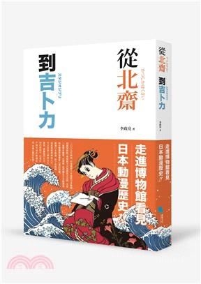 從北齋到吉卜力 : 走進博物館看見日本動漫歷史!!
