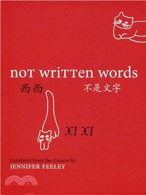 不是文字 Not Written Words