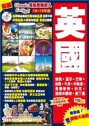 英國:Classic貴氣典雅迷Easy GO!(18-19)