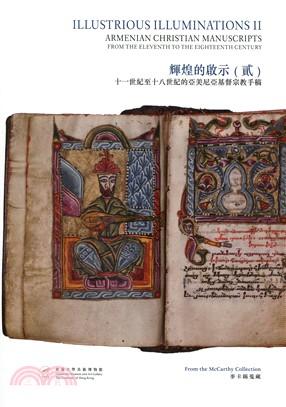 輝煌的啟示(貳):十一世紀至十八世紀的亞美尼亞基督宗教手稿 (中英對照)