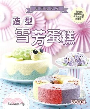造型雪芳蛋糕