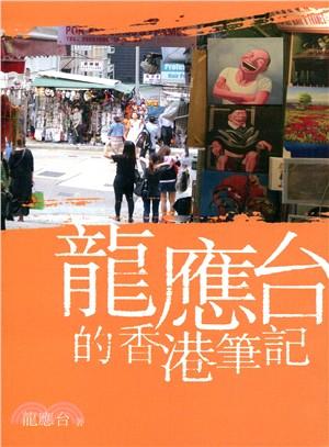 龍應台的香港筆記