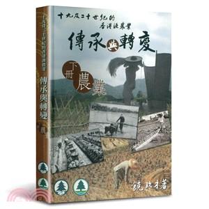十九及二十世紀的香港漁農業傳承與轉變(下冊農業)