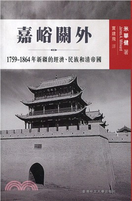 嘉峪關外:1759-1864 年新疆的經濟、民族和清帝國
