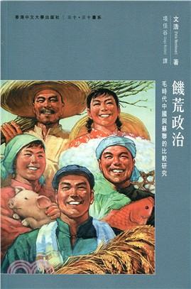 饑荒政治:毛時代中國與蘇聯的比較研究