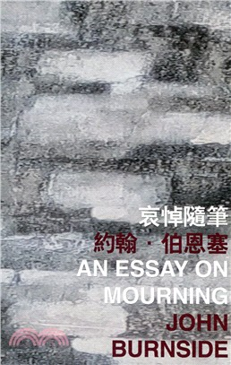 哀悼隨筆 An Essay on Mourning