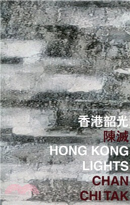 香港韶光 Hong Kong Lights