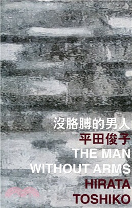 沒胳膊的男人 The Man Without Arms