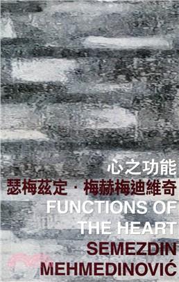 心之功能 Functions of the Heart