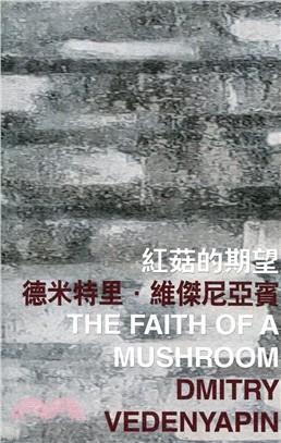 紅菇的期望 The Faith of a Mushroom