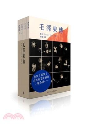 毛澤東傳(全四冊)