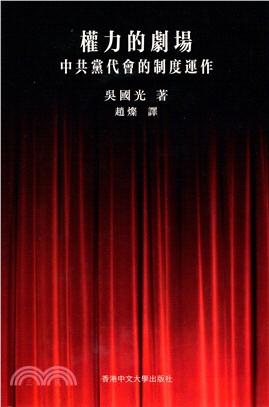 權力的劇場:中共黨代會的制度運作