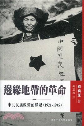 邊緣地帶的革命:中共民族政策的緣起(1921-1945)