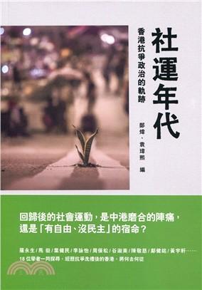 社運年代:香港抗爭政治的軌跡