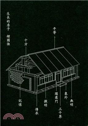 生長的房子