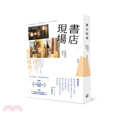 書店現場:香港個性書店訪談札記
